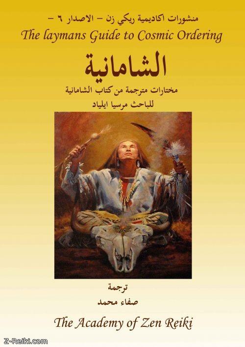 الشامانية الاصدار 6