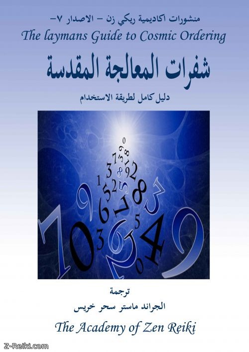 شفرات العلاج المقدسة الاصدار 7