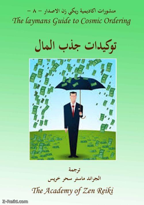 توكيدات جذب المال الاصدار 8